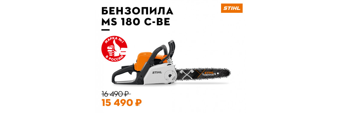 STIHL MS180  C-BE